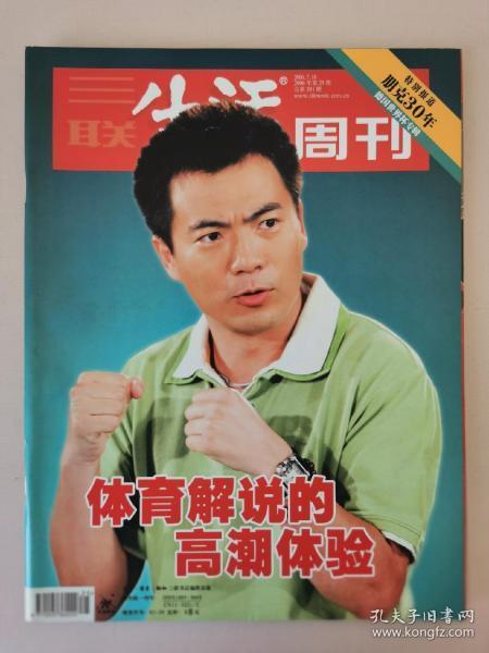 三聯生活周刊(2006.7-1)