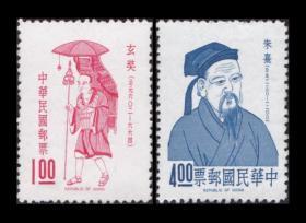 專64玄奘朱熹郵票(臺1970年發行)2全原膠全品