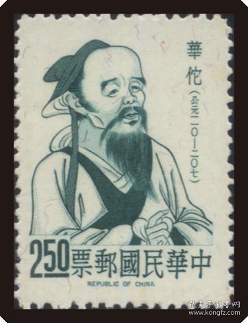 專65名人肖像-華佗(臺1970年發行)1全原膠全品