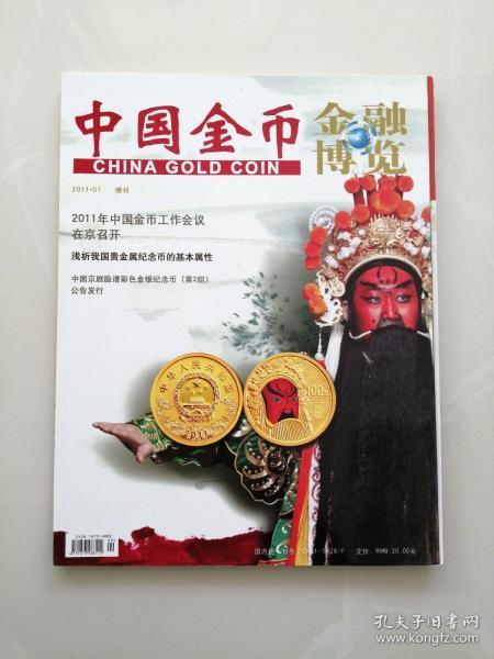 中國金幣金融博覽雜志2011/1增刊
