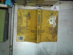 陆小凤传奇系列( 下)