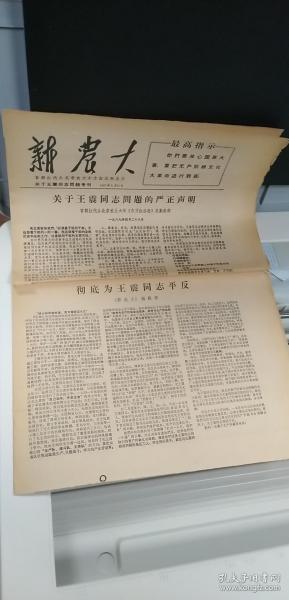 新農大1967.5.10.。91至4版