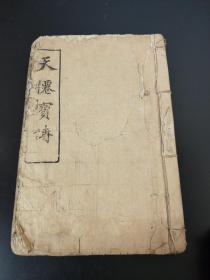 清棉纸刻本宗教善书《天仙宝传》,前面带11幅木刻神仙人物板画,稀见!大开本,厚一册,卷首,品如图