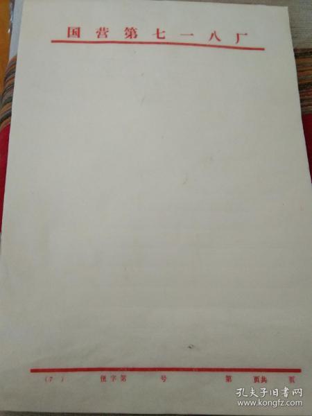 國營第七一八稿紙(約60多頁)