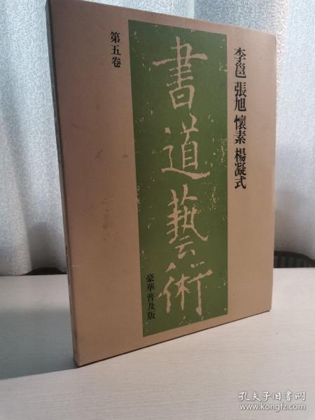 書道藝術 中央公論社出版 第五卷 懷素 張旭 李毅邕