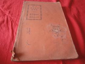 高中解析幾何教科書