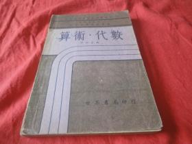 算術.代數 初中自修指導叢書(不缺頁)