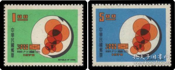 專70亞洲生產力郵票2全原膠全品臺1970年