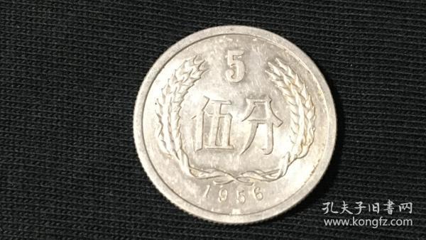 原光全品 1956年5分 收藏極品 絕對保真