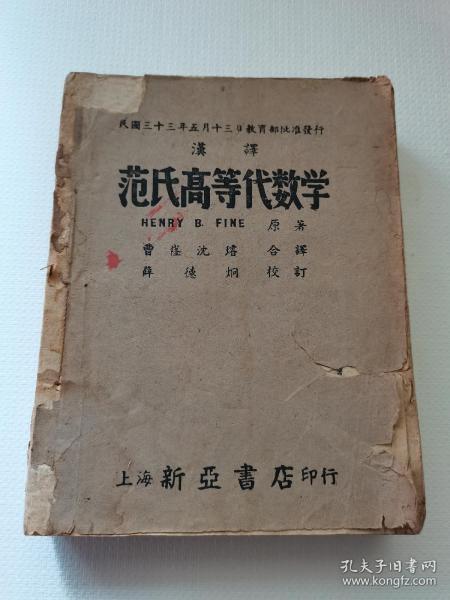 民國舊書,漢譯,范氏高等代數學,明國三十三年,上海新亞書店