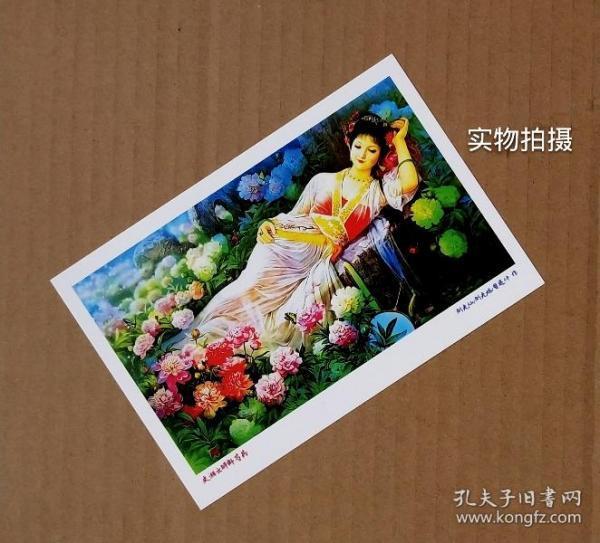 史湘云醉臥芍藥【老年畫明信片】滿10張包郵