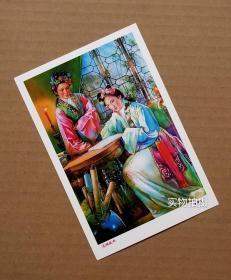 瀟湘夜雨【老年畫明信片】滿10張包郵