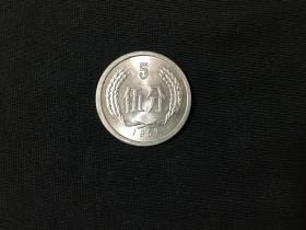 原光全品 1957年5分 收藏極品 絕對保真