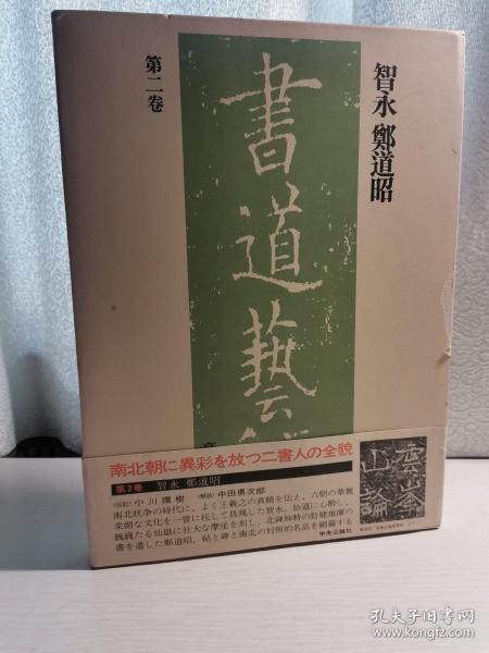 書道藝術 中央公論社出版 第二卷智永 鄭道昭