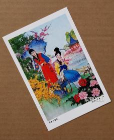 寶玉與黛玉【老年畫明信片】滿10張包郵.