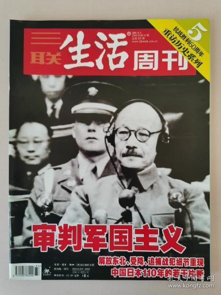 三聯生活周刊(2005.9)