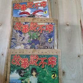 故事说不停 1 2 3(3册合售)