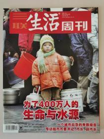 三聯生活周刊(2005.12)