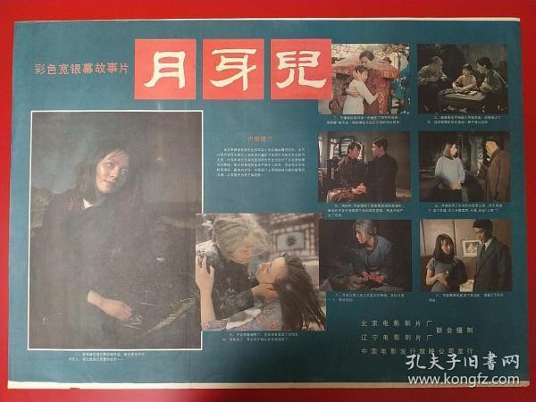 (電影海報)月牙兒(二開)于1986年上映,北京,遼寧電影制片廠聯合攝制,品相以圖為準