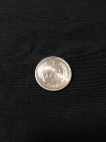 原光全品 1964年1分 收藏極品 絕對保真
