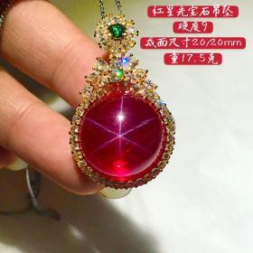 紅星光寶石吊墜,寶石尺寸大,打燈星光璀璨,手工鑲嵌各種寶石,硬度9,高貴奢華