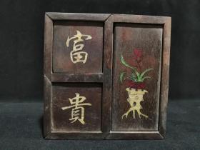 花梨木鑲彩貝三開寶盒首飾盒,彩貝鑲嵌花中四君子之蘭,尺寸15*15*5.5    ——10月22日
