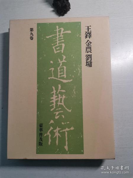 中央公論社出版 書道藝術 第九卷 劉墉 金農 王鐸