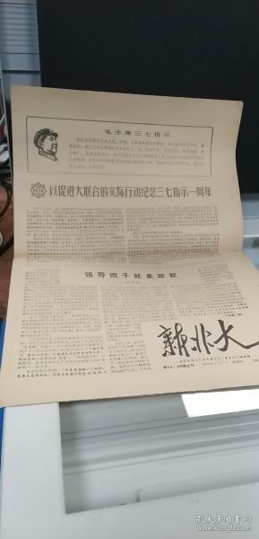 新北大合刊1968.3.7.(1至8版)