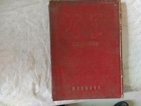 学习 第一卷 合订本(含创刊号)1949年