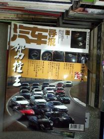 汽車導報   2006  1
