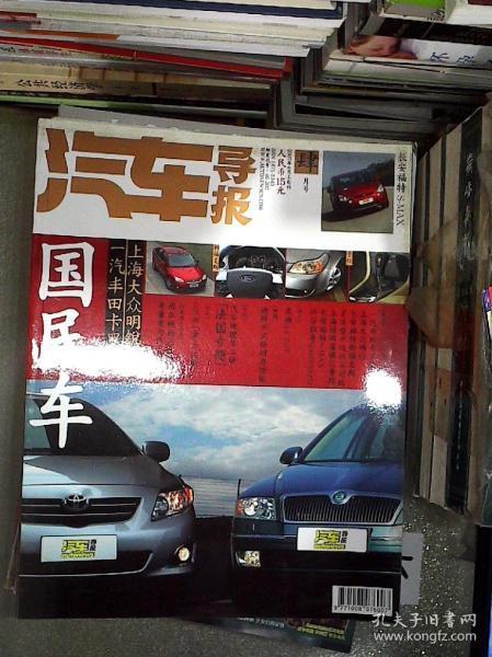 汽車導報   2007  4