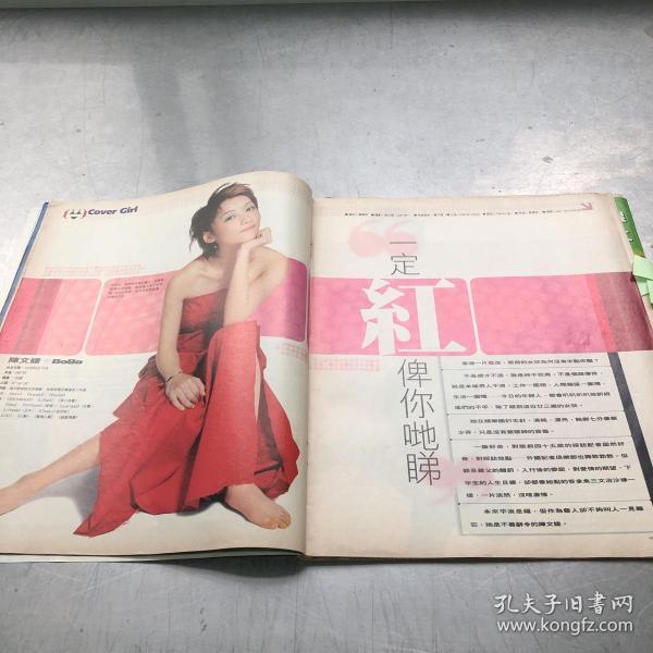 陳文媛 大16開彩頁ybbl567