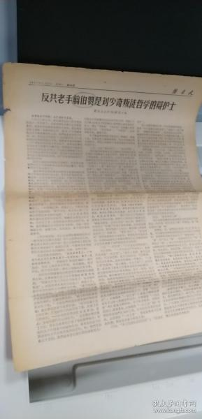 新北大1967.5.20.(3,4版)