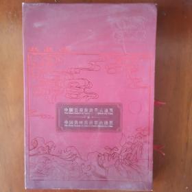 中国云南旅游景点通票、中国贵州经典通票珍藏套装