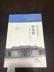 汕头古村落丛书 :鮀东村