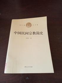 中国民间宗教简史