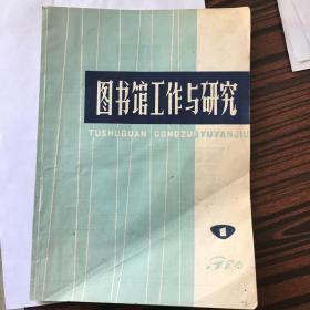圖書館工作與研究(1980年1期)