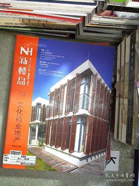 新樓盤 : 74 文化商業地產