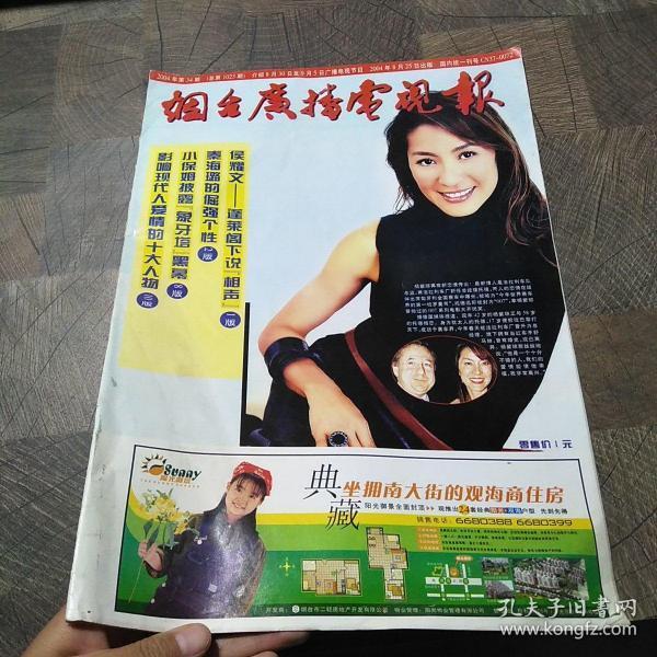 煙臺廣播電視報2004年第34期,楊紫瓊