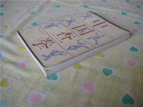 中國查拳【中】(1985年1版1?。?/> </a>                         <!--大圖圖層開始-->                         <!--                                 <div class=
