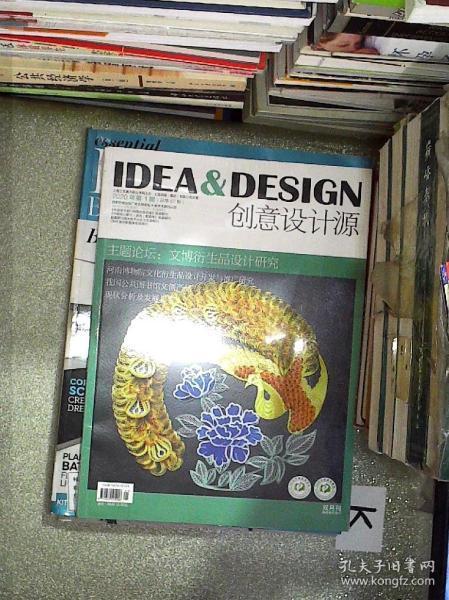 創意設計源 2020 1