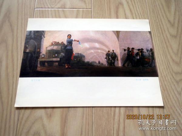 16開宣傳畫-油畫:地下長城-劉三多    伍振權