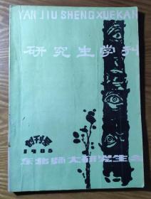 研究生學刊