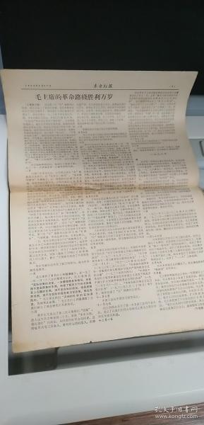 東方紅報1968.3.27.(5至8版)