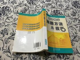 高中数学解题方法与技巧(新课标·最新版) 【近全新库存书】