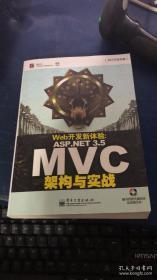 NET开发专家·Web开发新体验:ASP.NET 3.5 MVC架构与实战