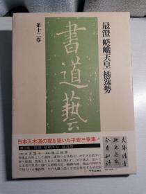 書道藝術 中央公論社 第十三卷 日本名家
