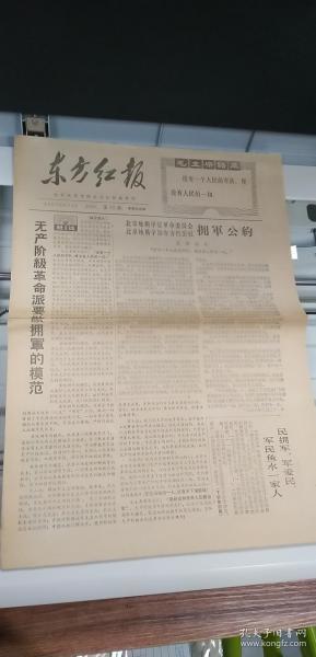 東方紅報1967.9.1.(1至4版)