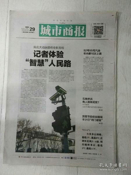 城市商報2016年12月29日(8開十六版) 蘇城商家開啟春節大促銷; 生態檢查讓蘇州更藍更美;