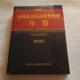 中国食品药品监督管理年鉴2015
